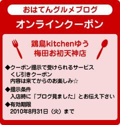 鶏鳥kitchenゆう クーポン